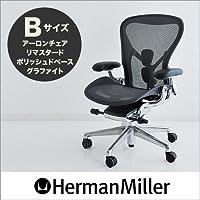 Herman Miller アーロンチェア リマスタード グラファイトカラーフレーム/ポリッシュベース Bサイズ