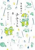 看護助手のナナちゃん 8 (8) (ビッグコミックススペシャル)