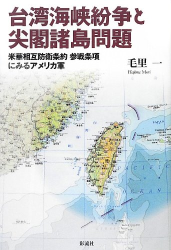 台湾海峡紛争と尖閣諸島問題―米華相互防衛条約参戦条項にみるアメリカ軍