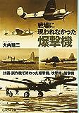 戦場に現われなかった爆撃機—計画・試作機で終わった爆撃機、攻撃機、偵察機 (光人社NF文庫)