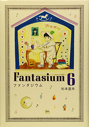 ファンタジウム(6) (モーニング KC)の詳細を見る