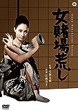 女賭場荒し[DVD]