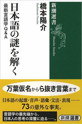 日本語の謎を解く: 最新言語学Q&A (新潮選書)の詳細を見る