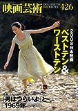 映画芸術 2009年 02月号 [雑誌]