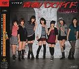 シングルV「青春バスガイド」 [DVD]