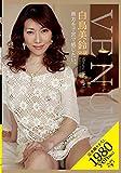 白鳥美鈴 38歳 [DVD]