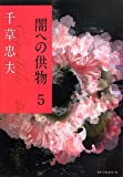 闇への供物5 (ベストセラーズ文庫)