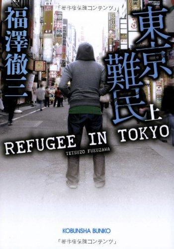 東京難民(上) (光文社文庫)
