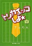 トリカエッコしよ☆〈下〉 (魔法のiらんど文庫)