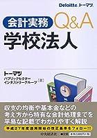 会計実務Q&A 学校法人