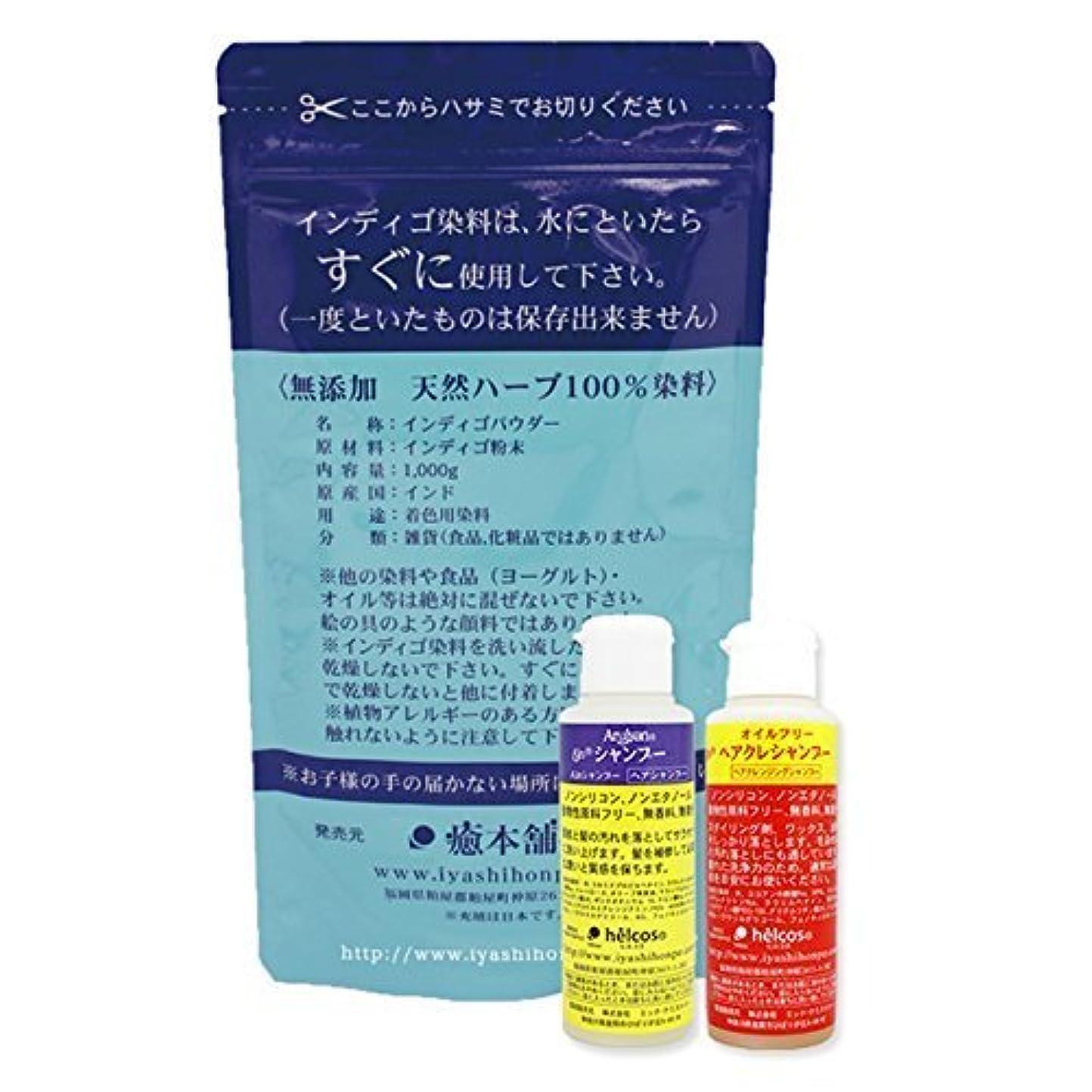 状態橋脚従事する白髪染め インディゴ(天然染料100%) 1kg+シャンプー2種セット 癒本舗