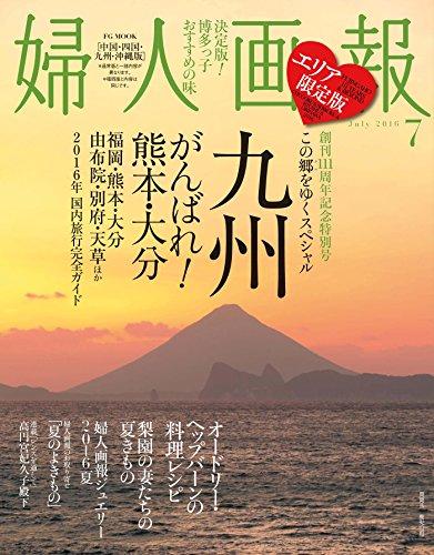 婦人画報 2016年 07月号 中国・四国・九州・沖縄版 [雑誌]