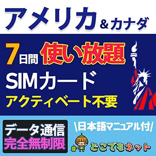 アメリカ SIM カード 4G LTE 高速 定額 データ 通信 USA America 米州 ハワイ アクティベーション不要 (7日間データ無制限(通話なし))