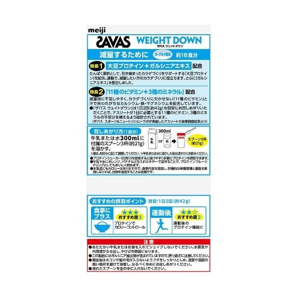 明治 ザバス ウェイトダウン ヨーグルト風味【...の紹介画像2