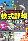 試合で大活躍できる! 軟式野球 上達のコツ50 (コツがわかる本!)