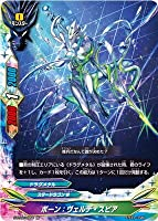バディファイト/S-BT02-0064 ポーン:ヴェルデ・スピア【並】