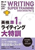 英検準1級ライティング大特訓 英検