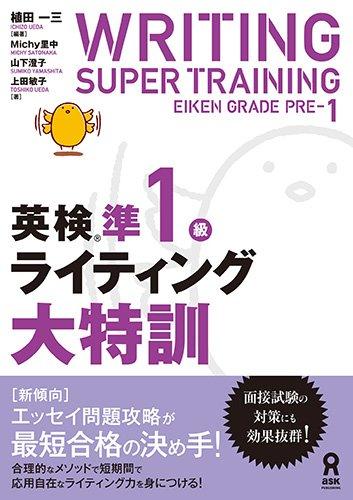 英検準1級ライティング大特訓 (英検 ライティング大特訓)