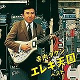 寺内タケシ エレキ天国 ベスト キング・ベスト・セレクト・ライブラリー2021
