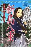 新島八重 会津と京都に咲いた大輪の花 (フォア文庫)