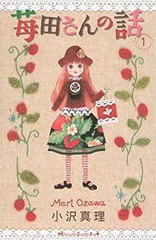 苺田さんの話(1) (Kissコミックス)