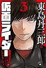 東島丹三郎は仮面ライダーになりたい 第3巻