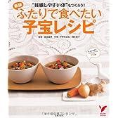 """新版 ふたりで食べたい子宝レシピ―""""妊娠しやすい体""""をつくろう! (セレクトBOOKS)"""