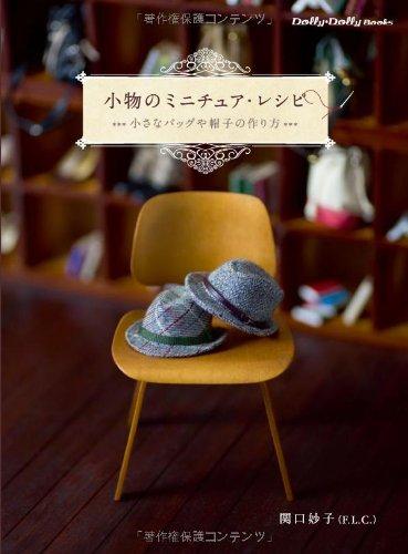 小物のミニチュア・レシピ  小さなバッグや帽子の作り方 (Dolly*Dolly BOOKS(ドーリィドーリィブックス))の詳細を見る