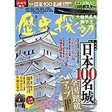 歴史探訪 vol.5 (ホビージャパン2019年9月号増刊)
