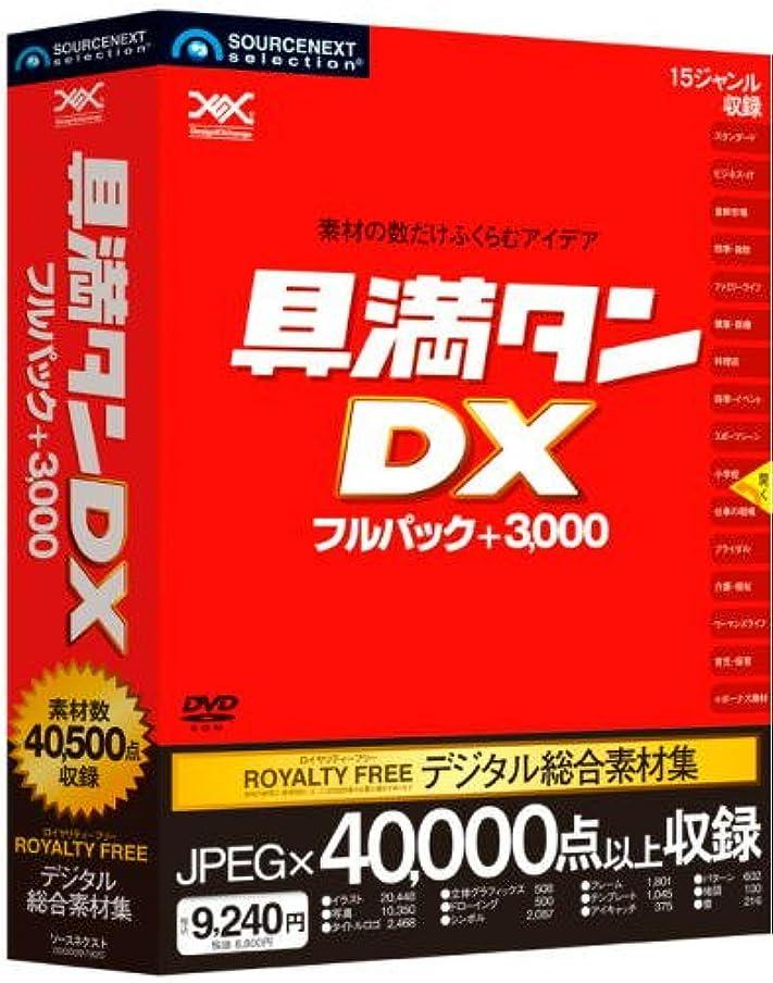 捨てる混乱剛性具満タンDX フルパック +3000