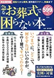 急なお葬式で困らない本 (TJMOOK)