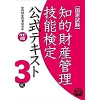 知的財産管理技能検定 3級公式テキスト[改訂8版]