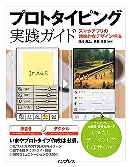 [深津 貴之, 荻野 博章]のプロトタイピング実践ガイド スマホアプリの効率的なデザイン手法