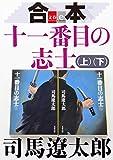 合本 十一番目の志士(上)(下)【文春e-Books】