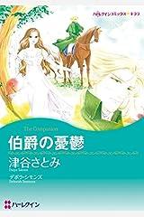伯爵の憂鬱(カラー版) (ハーレクインコミックス) Kindle版