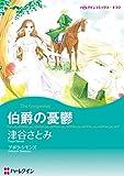 伯爵の憂鬱(カラー版) (ハーレクインコミックス)