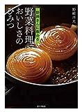 野﨑さんに教わる 野菜料理 おいしさのひみつ