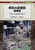 昭和の終着駅 関東篇―写真に辿る駅風景の昔と今 (DJ鉄ぶらブックス)