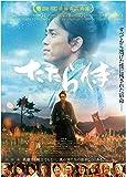 たたら侍 Blu-ray(豪華版)[Blu-ray/ブルーレイ]