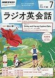 NHKラジオ ラジオ英会話 2017年7月号 [雑誌] (NHKテキスト) 画像