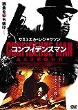 コンフィデンスマン/ある詐欺師の男[DVD]