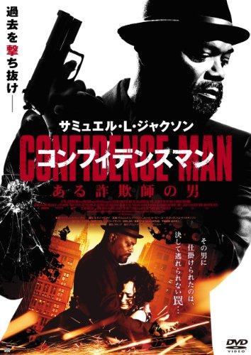 コンフィデンスマン/ある詐欺師の男 [DVD]の詳細を見る