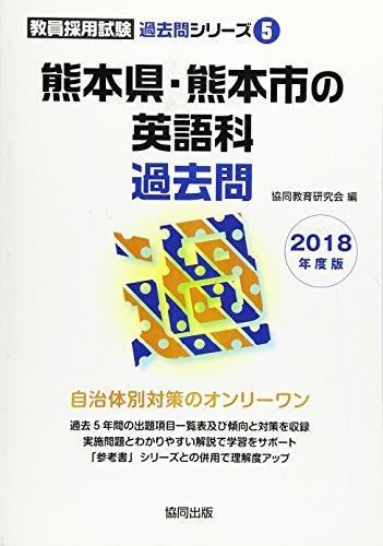 熊本県・熊本市の英語科過去問 2018年度版 (教員採用試験「過去問」シリーズ)