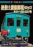 ザ・ラストラン 絶景!土讃線 秘境トロッコ キクハ32-501号[DVD]