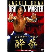 酔拳 日本語吹替収録版 [DVD]