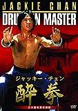 酔拳 日本語吹替収録版[SDL-33525][DVD] 製品画像