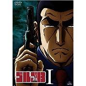 ゴルゴ13 I [DVD]
