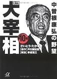 歴史劇画 大宰相(10) (講談社+α文庫)