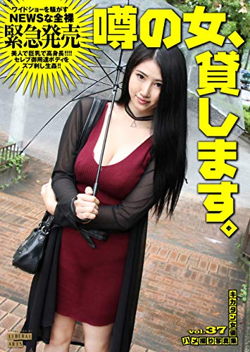 噂の女、貸します。[キカタン女優ハメ撮り写真集vol.37] (リベラルアーツ) thumbnail