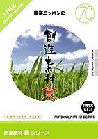 創造素材 食シリーズ(70)農業ニッポン2